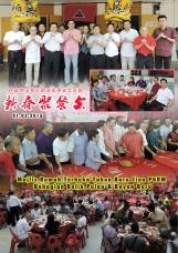 新春聚餐会 - 浮罗及峇央峇汝区部