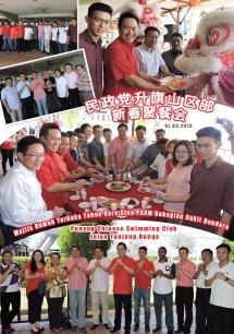 民政党升旗山区部 新春聚餐会