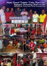 民政党峇东埔区部 -新春聚餐会