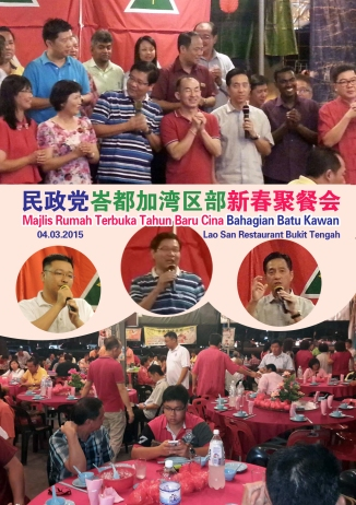 民政党峇都加湾区部 -新春聚餐会