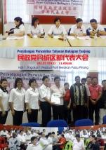 Persidangan Perwakilan Tahunan Bahagian Tanjung