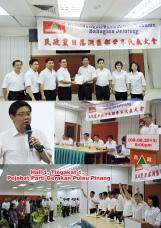 Persidangan Perwakilan Tahunan Bahagian Jelutong