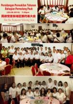 Persidangan Perwakilan Tahunan Bahagian Permatang Pauh