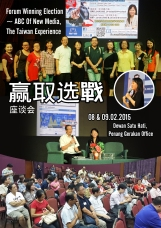 Forum Winning Election ~ ABC of New Media, The Taiwan Experience