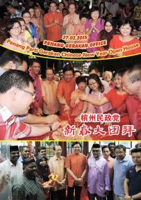 PGRM Penang CNY Open House 2015