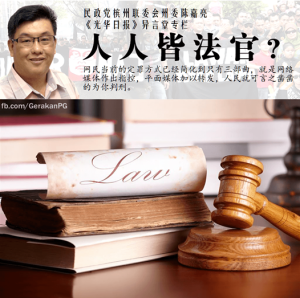 AlbertTan 20150712 Judge Law