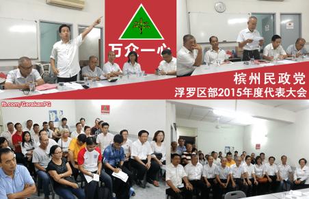 Gerakan BalikPulau Division Meeting 20150727
