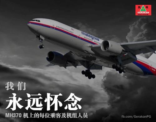 MAS 20150806 MH370