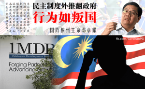 TengChangYeow 20150720 1MDB Topple Government