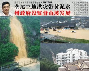 AlbertTan 20150917 Penang Flood Hillslope Development