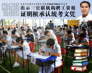 DaveTangChingSern 20150926 Education UEC