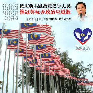 TengChangYeow 20150824 Penang National Day Bersih