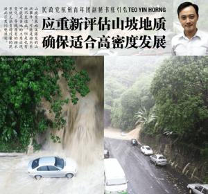 TeoYinHorng 20150926 PenangFlood HillslopeDevelopment
