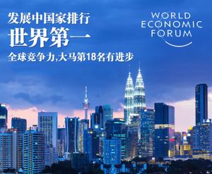GlobalCompetitivenessIndex 20151004 BC