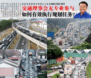 HngCheeWey 20151010 Penang Transport Council