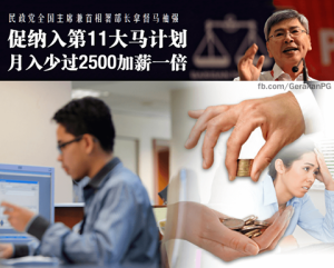 MahSiewKeong 20151022 Budget Minimum Wage