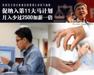 MahSiewKeong 20151022 Budget Minimum Wage