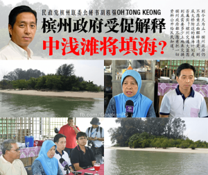 OhTongKeong 20151017 Penang Reclamation Project