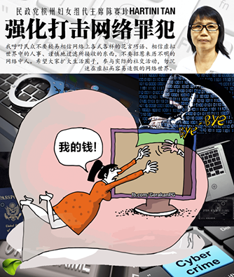 强化打击网络罪犯