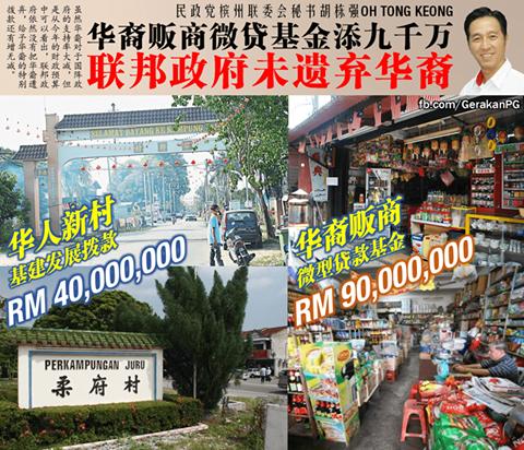 华裔贩商微贷基金添九千万 联邦政府未遗弃华裔