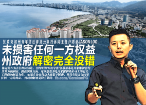 JasonLoo 20151224 Penang Reclamation Project BC
