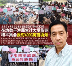 OhTongKeong 20151217 Penang Reclamation Project Permatang Damar Laut BC