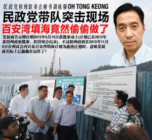 OhTongKeong 20151223 Penang Reclamation Project Bayan Bay PC BC