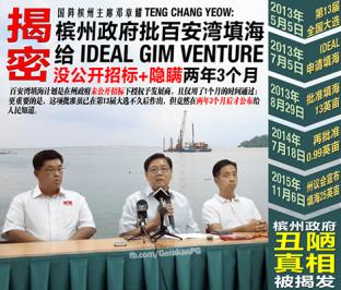 TengChangYeow 20151220 Penang Reclamation Project Bayan Bay BC