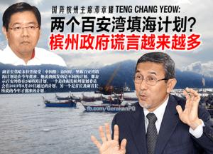 TengChangYeow 20151224 Penang Reclamation Project Bayan Bay BC