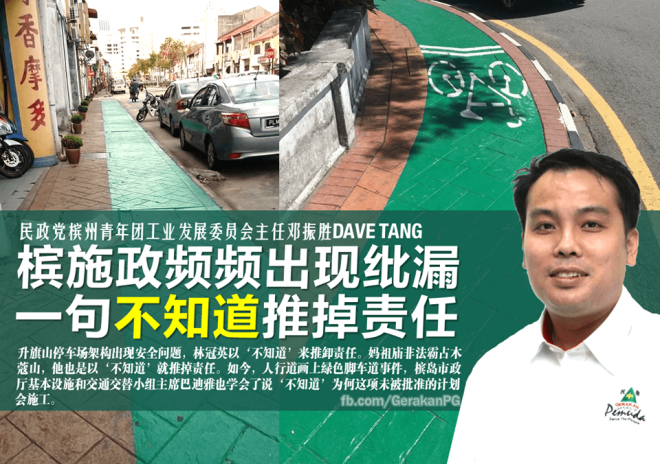 DaveTang 20160105 Bicycle Lane Penang