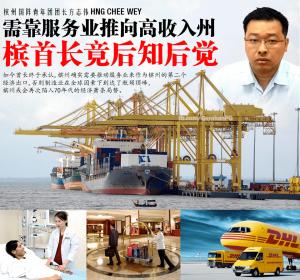 HngCheeWey 20160117 Penang Economy Service