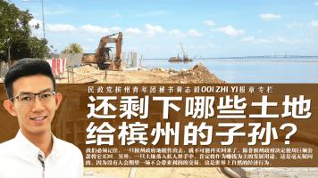 OoiZhiYi 20160203 Penang Land