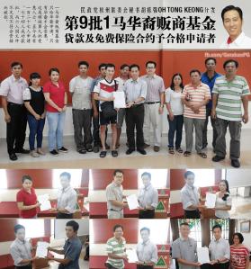 OTK 20160115 YPPKM  Chinese Hawker Trader Fund