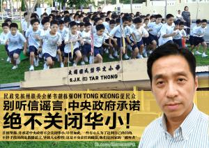 OTK 20160118 Chinese Education closed