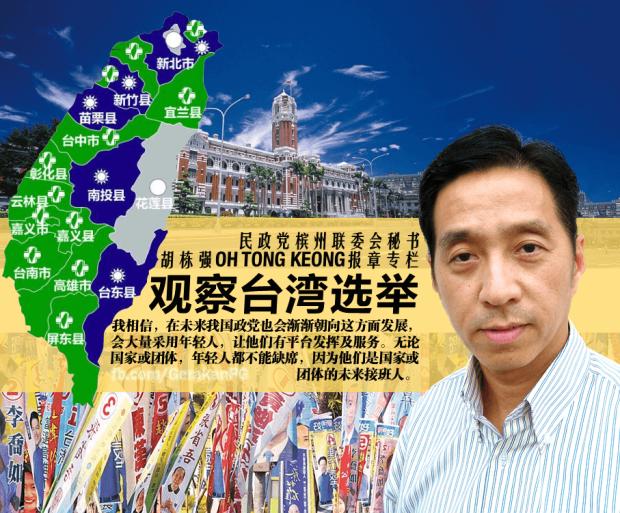 OTK 20160124 Taiwan Politic