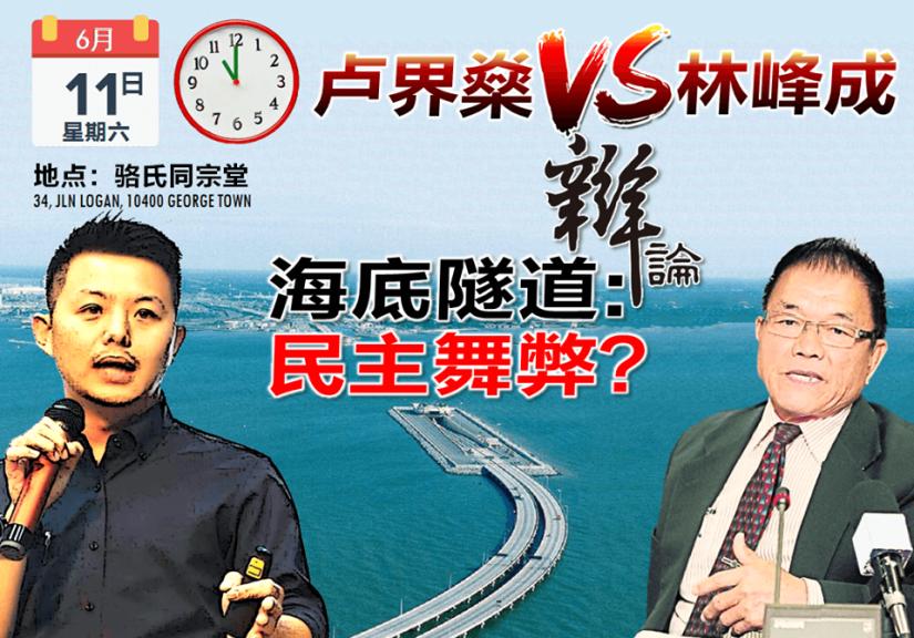 """挑战辩论""""海底隧道:民主舞弊? """""""